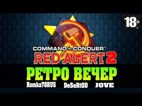 RED ALERT 2: YR[MOD] | Romka78RUS DeSeRtOD Jove