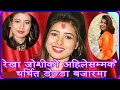 New Deuda song 2018 By Kamal Deuda & Rekha joshi ( चैत कि न्याउली बासली )