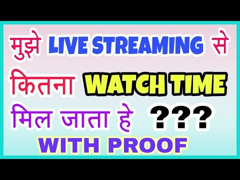 क्या Live Streaming से Watch Time बड़ता हे | Can live streaming increase watch time | 2018