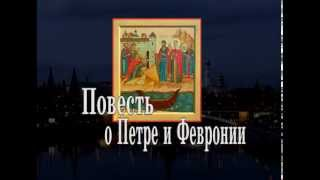 Повесть о Петре и Февронии Муромских (23.12.13 г.)