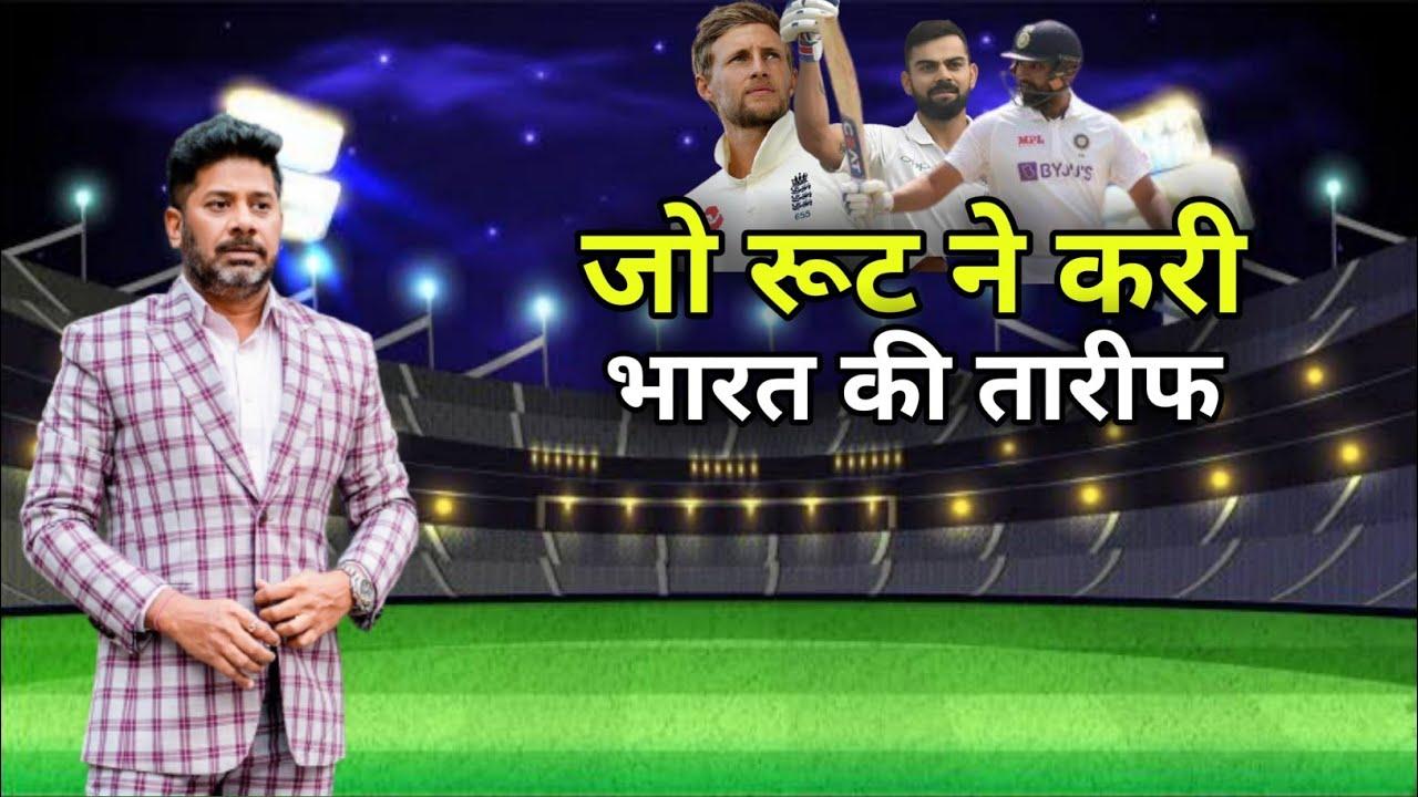 जो रूट ने करी टीम इंडिया की तारीफ|IND vs ENG 4th Test Playing 11 | IND vs ENG Highlights