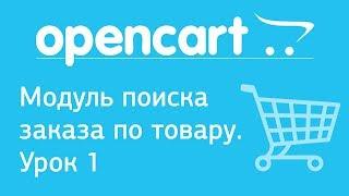 OpenCart. Модуль поиска заказа по товару. Урок 1