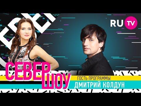 Север шоу. Дмитрий Колдун