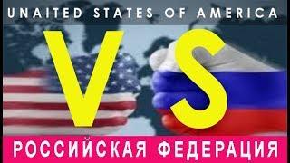 Мнение экспертов шансы России против США