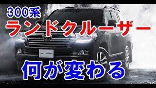 チャンネル登録はこちら → https://goo.gl/jXQAtN トヨタ300系の新型ラ...