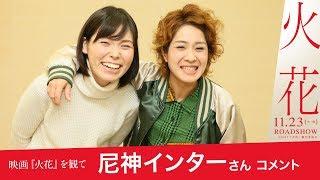 尼神インターの誠子さんと渚さんに映画『火花』を観た感想コメントをい...