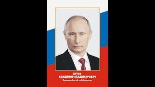 Як написати звернення до Президента РФ