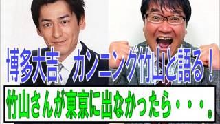 博多大吉さんとカンニング竹山さんが福岡時代の同期の苦労をラジオで語...