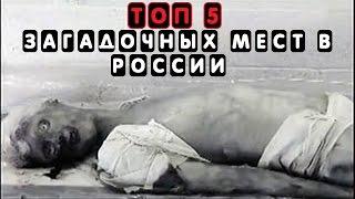 ТОП 5 Самые загадочные места в России