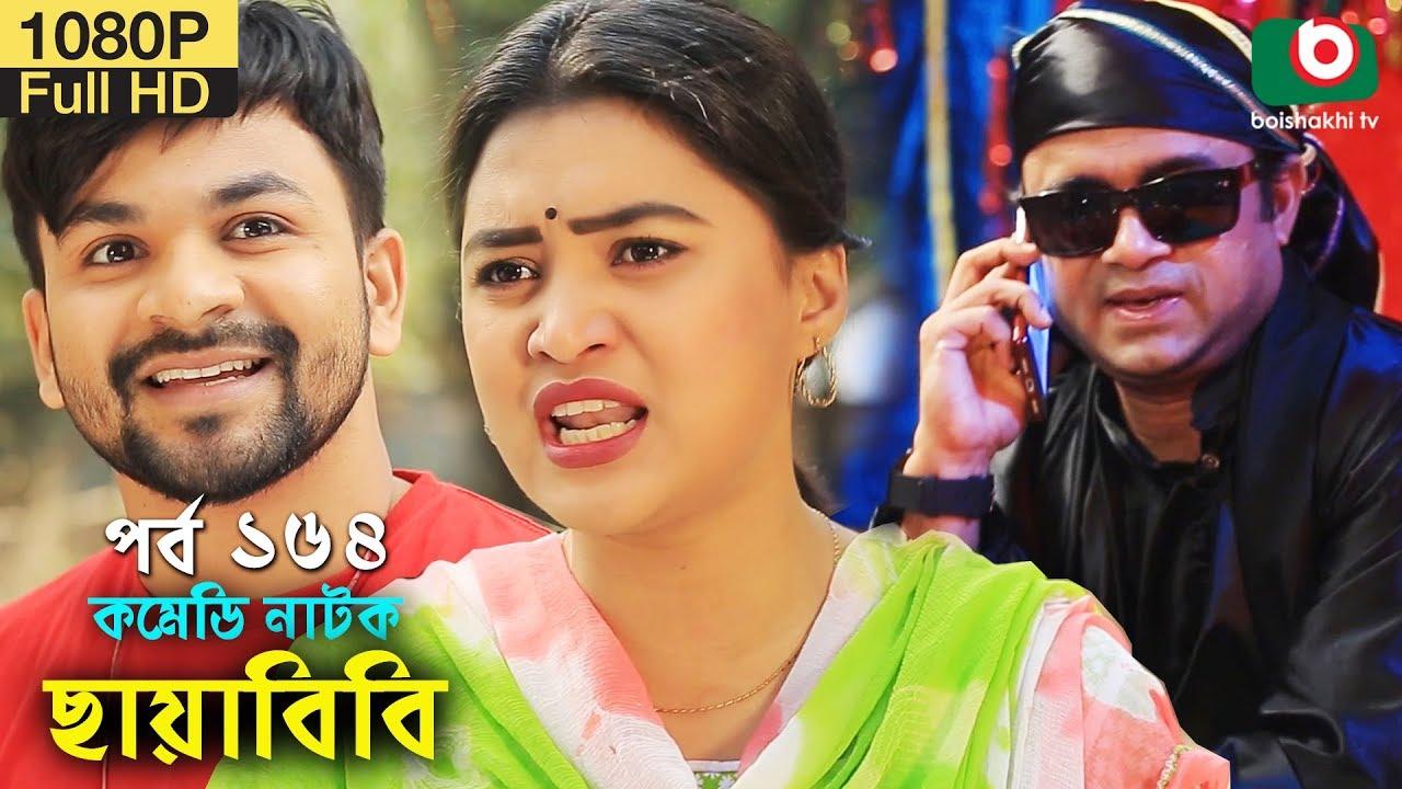কমেডি নাটক - ছায়াবিবি | Bangla New Funny Natok Chayabibi EP 164 | AKM Hasan, Alvi | Serial Drama