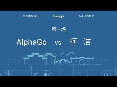 中国乌镇·围棋峰会, 柯洁对阵 AlphaGo:第一局