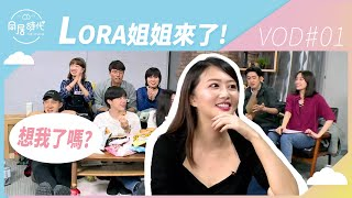 《Co-Living同居時代》夏季篇EP9直播丨阿民阿憲vs小夥伴︱ 20191021 ︱Part1