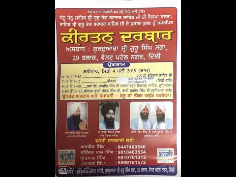 D-Live-Gurmat-Kirtan-Samagam-From-West-Patel-Nagar-Delhi-4-May-2019