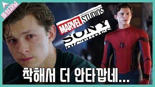 마블 MCU를 떠나게 된 스파이더맨 톰 홀랜드의 반응