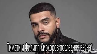 """🎵Тимати и Филипп Киркоров""""последняя весна"""""""