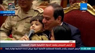 حوار أبوي من السيسي مع أبناء شهداء القوات المسلحة