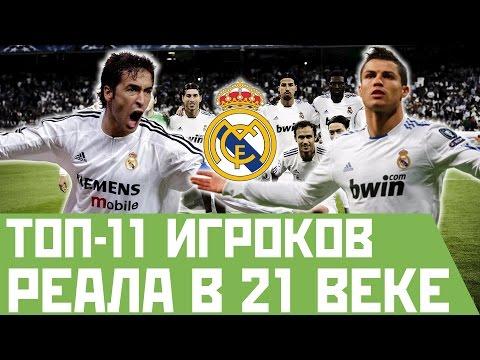 🇪🇸 ТОП-11 футболистов Реал Мадрид в 21 веке 🇪🇸