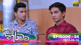 Husmak Tharamata | Episode 34 | 2019-06-19 Thumbnail