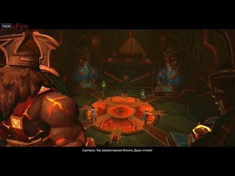 World of Warcraft: Legion -  Вестник Слушает
