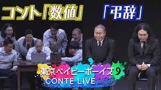 東京ベイビーボーイズ9 コント「追悼」