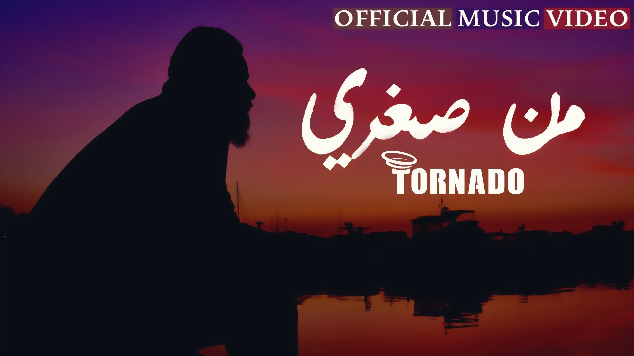 (Official Music Video) TORNADO - تورنيدو - من صغري