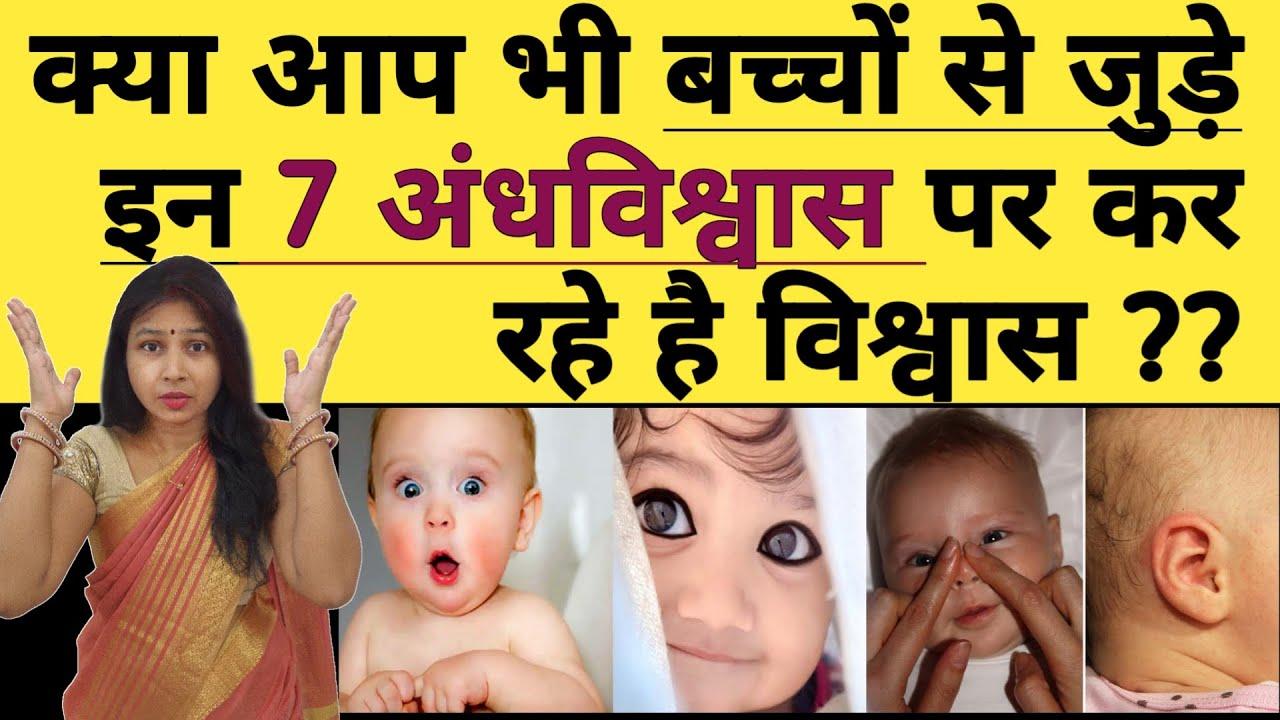 बच्चों से जुड़े इन 7 अंधविश्वास पर भूलकर भी ना करे विश्वाश। Top 7 Common Myths about baby.