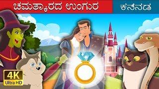 ಚಮತ್ಕಾರದ ಉಂಗುರ   Kannada Stories   Kannada Fairy Tales