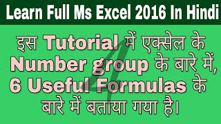 Learn Ms Excel 2016 in Hindi,How to use Number Group and formulas Part- 4