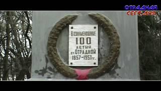 """""""Отрадненцы в Великой Отечественной войне"""" документальный фильм (2004-2018)"""