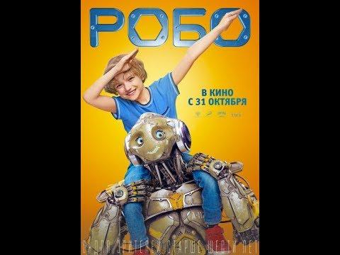 Робо - Трейлер #2 (2019)