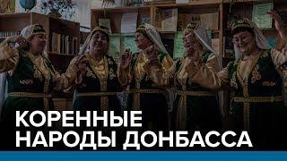 Коренные народы Донбасса   Радио Донбасс.Реалии