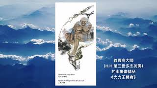 義雲高(H.H. 第三世多杰羌佛)水墨畫‧佛書拍賣再創高價繁體 「大力王尊者」由英國收藏家以7200萬台幣獲得創在世畫家最高成交紀錄
