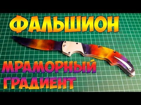 Как сделать Фальшион в скине Мраморный Градиент из CS:GOиз YouTube · С высокой четкостью · Длительность: 8 мин44 с  · Просмотры: более 158000 · отправлено: 28.11.2016 · кем отправлено: DreadCraftStation