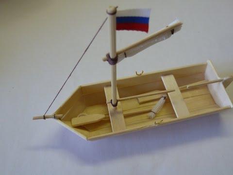 как проделать с палочек ото  мороженого лодку