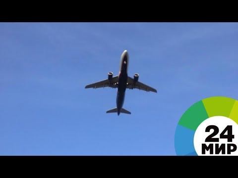 Прерванный полет: в Анадыре экстренно сел самолет китайской компании - МИР 24