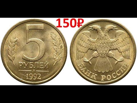 Реальная цена монеты 5 рублей 1992 года. ММД, М, Л. Разбор разновидностей и их стоимость.