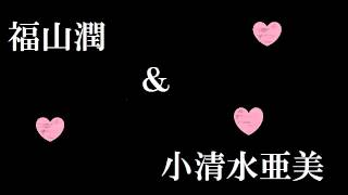 【結婚】福山潤と小清水亜美の仲良しっぷりwww【仲良し】 小清水亜美 検索動画 24