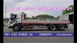 볼보 5톤 7,800 …