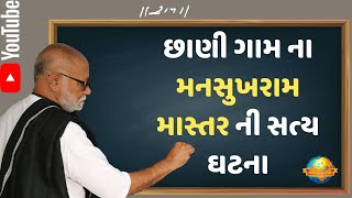 Mansukhram Master - Gujarati Prasang | Ram Katha | Morari Bapu