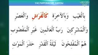 Таджвид. Коран. Урок 18 Уаслирование хамзы
