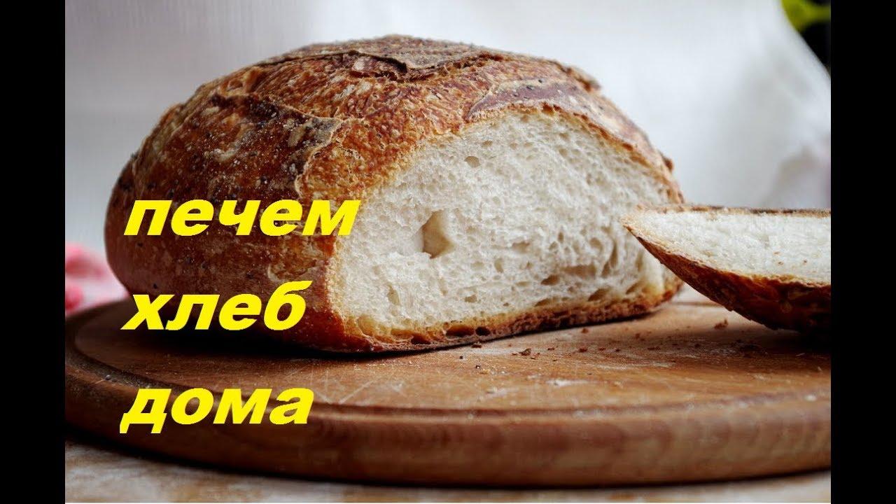 Домашний хлеб в духовке/ Пошаговый рецепт хлеба.