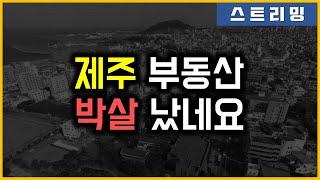 제주 부동산 - 박살 …