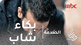 الصدمة - الحلقة 28  - شاب يبكي أثناء محاولته مساعدة مريض بالزهايمر