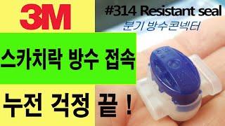 3M 스카치락 접속재 분기 방수 레진 콘넥타 # 314