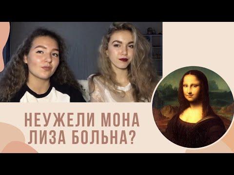 Мона Лиза: неужели она — МУЖЧИНА?