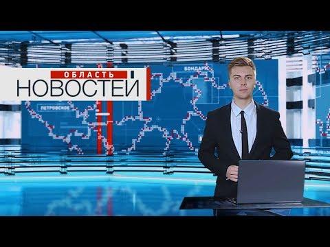 """""""Область новостей"""" в 18:30. Выпуск 27.11.19"""