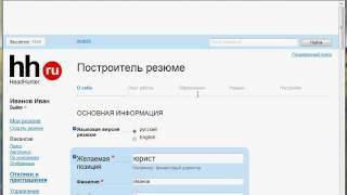 Создание резюме на HeadHunter.ru (5/5)
