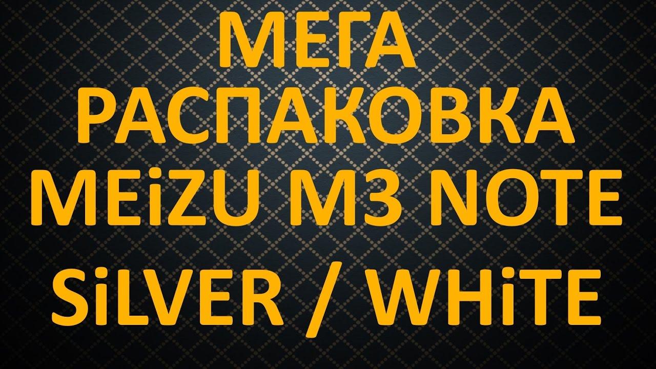 Цены на meizu m3 note 16gb в минске, фото, информация о продавцах и доставке на kupi. Tut. By.