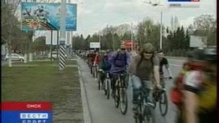 ЦР Велопробег 1 мая 2010 Вести Спорт Омск