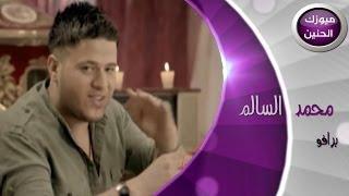 محمد السالم - برافو (فيديو كليب) | 2014